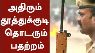 Thoothukudi district becomes a threat place in the past 2 days of violence!