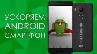 Как ускорить работу Android в 3 клика