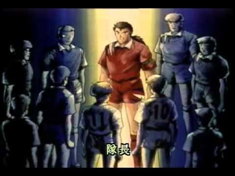 粵語足球小將世青篇第41集PART 2