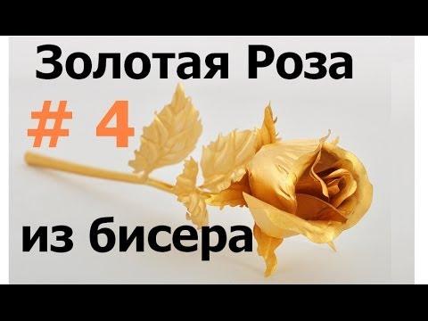 КЕТЧУП ШОУ - Моя партнёрская программа - Бисероплетение для начинающих (Золотая.