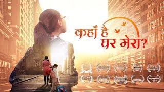 "God Is Good | Hindi Christian Family Movie Trailer ""कहाँ है घर मेरा?"" | God Gave Me a Happy Family"