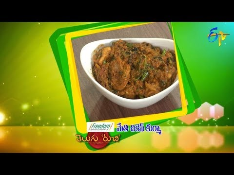 Methi Chicken Kurma | Telugu Ruchi | 5th September 2018 | ETV  Telugu
