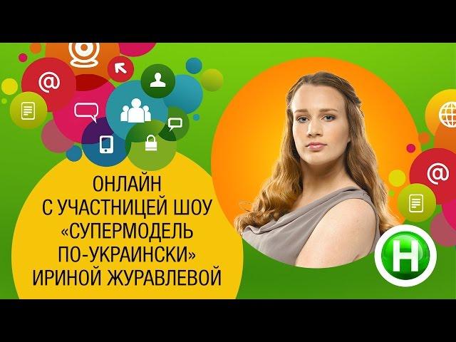 Супермодель по украински ириной