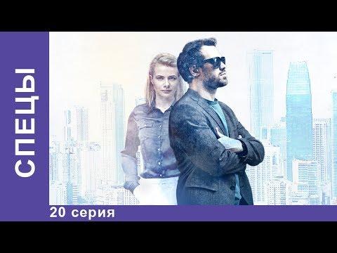 СПЕЦЫ. 20 серия. Сериал 2017. Детектив. Star Media #1