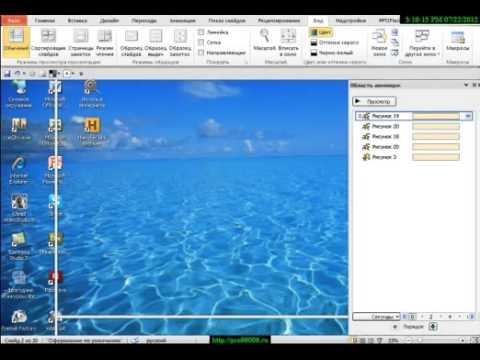 Как вставить музыку в файл Powerpoint  Метод 2