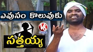 Bithiri Sathi As Farmer | Students To Give Monthly Salary To Organic Farmers in Chennai | Teenmaar