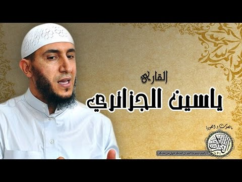 سورة البقرة بصوت  ياسين الجزائري #1