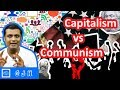 What Is The Difference Between Capitalism And Communism Explained And How They Started (Hindi)