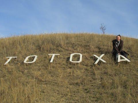 Часть 6. Гора Тотоха - энергетический центр Украины.  Влог.