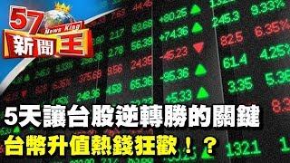5天讓台股逆轉勝的關鍵 台幣升值熱錢狂歡!?《57新聞王》2018.01.03