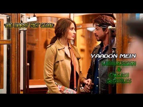 Yaadon Mein | Jab Harry Met Sejal | Shah Rukh Khan | Russian & English subtitles