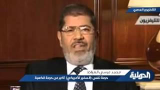 #مرسي : حرمة نفس (السفير الأمريكي) أكبر من حرمة الكعبة