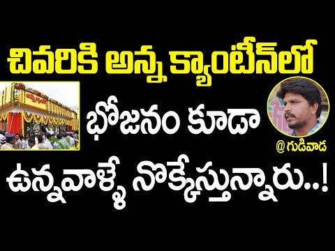 Are AP's Anna Canteens really feeding the poor? | Gudivada Constituency Public Talk On AP Elections