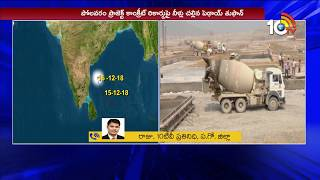 Cyclone Phethai Effect On Polavaram Project Concrete | Polavaram Concrete Works Postponed