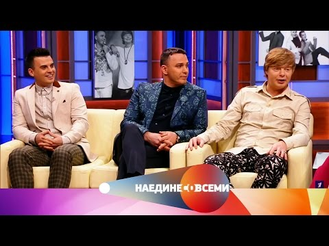 Наедине со всеми - Гости— группа «Иванушки International». Выпуск от06.04.2017