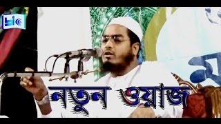 মাওলানা হাফিজুর রহমান সিদ্দিকী সাহেবের নতুন বয়ান-Hafizur Rahman Siddque New Bangla Waz-2016