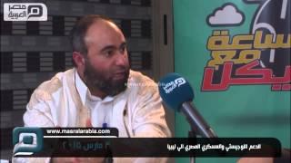 مصر العربية | الدعم اللوجيستي والعسكري المصري الي ليبيا