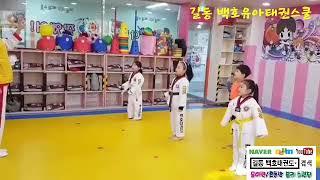 서울시 강동구 길동 백호태권도&유아태권스쿨(유아반 1부 2시 수업)