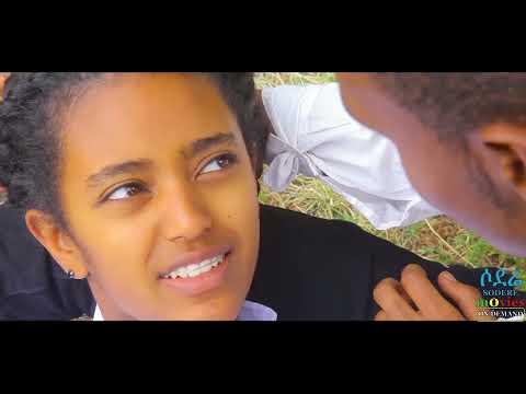 Gimesh Tsehay (Ethiopian Film 2017)