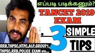 HOW To Study TANCET 2019 EXAM within 25 Days Top 3 TIPS Tamil How To Clear TANCET Study Tips Tamil