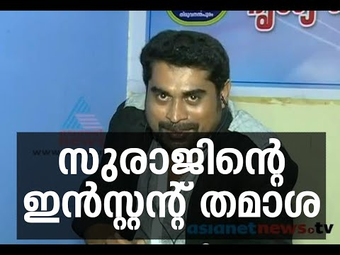 Suraj Venjaramoodu Turns Anchor During Interview On Asianet...