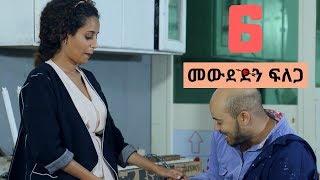 መውደድን ፍለጋ - Mewdedin Filega - NEW Series Ethiopian Drama  S01E06