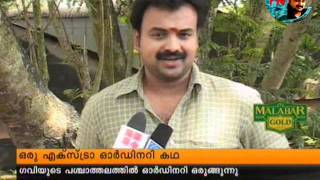 Ordinary - Ordinary Malayalam Movie Shooting Location   CFN