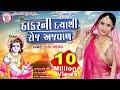 Hansha Bharwad  Thakar Ni Daya Thi Roj Ajvalu | Full HD Gujarati Video Song 2018 | NagalDham Group |