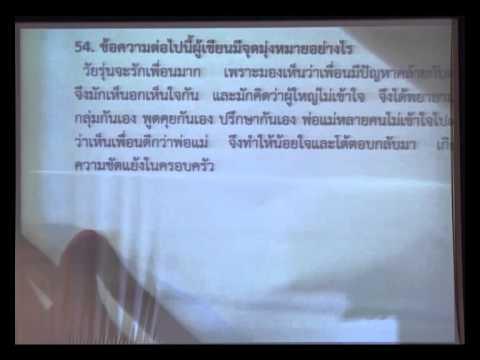 ติว ก.พ. วิชาภาษาไทย ตอน 6 (END)