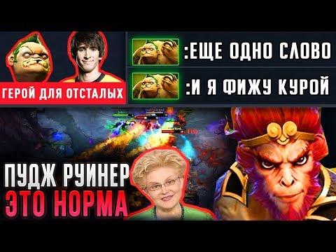 ТОП МАНКИ КИНГ ТАЩИТ С ПУДЖОМ РУИНЕРОМ