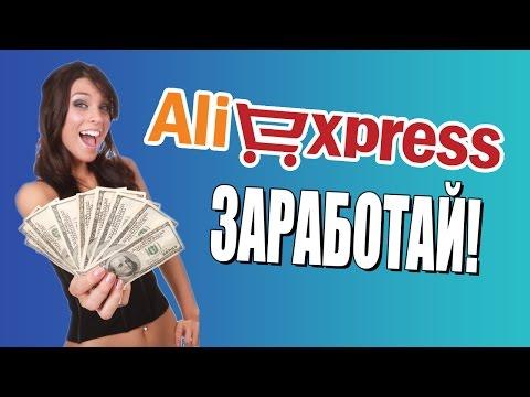 Как заработать деньги в алиэкспресс