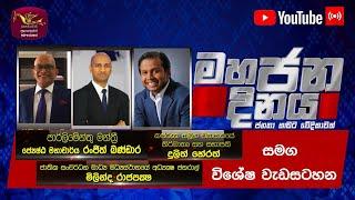 Mahajana Dinaya 2021-09-15 @Sri Lanka Rupavahini