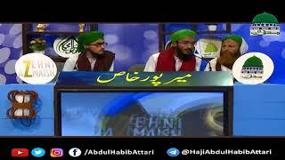 AAQA ki Dadi aur Nani ka kia naam hai (Short Clip) Haji Abdul Habib Attari