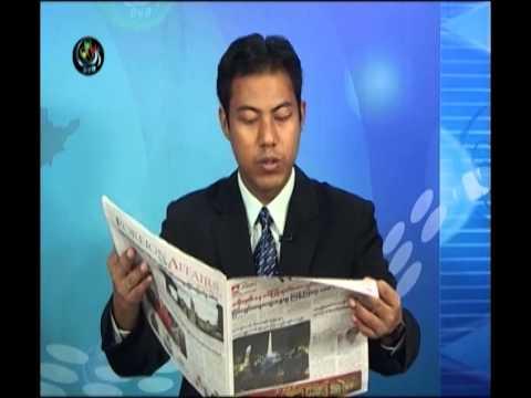 DVB -24-10-2014 သတင္းစာေပၚကဖတ္စရာမ်ား အပုိင္း(၁)