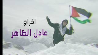 جديد 2018 شادي البوريني وقاسم النجار - اسمع يا بلفور اسمع - اخراج : عادل الظاهر
