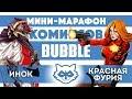 Инок и Красная Фурия Мини марафон комиксов Bubble mp3