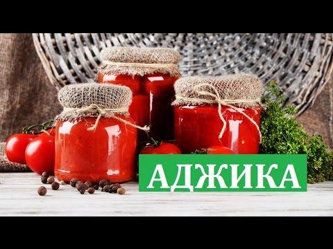 Аджика из томатовы