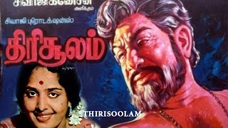 Thirisoolam tamil full movie | Sivaji Ganesan movies