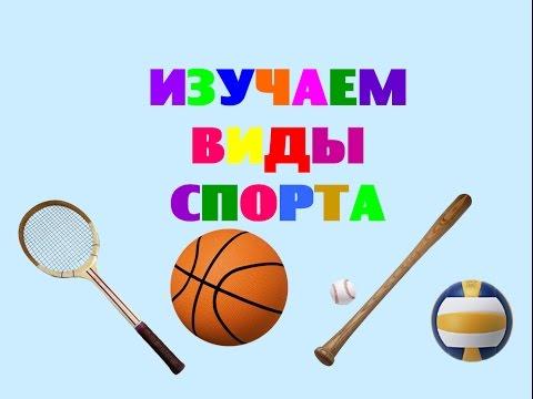 Изучаем виды спорта. Карточки Домана. Виды спорта для детей видео. Обучающее видео для малышей