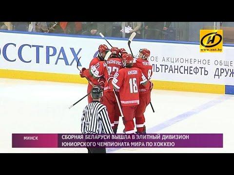 Юниорская сборная Беларуси победила в чемпионате мира по хоккею