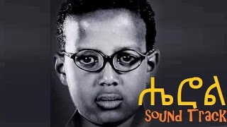 Ethiopian Music - Sint Honshilign - New Ethiopian movie HEROL official sound track 2016