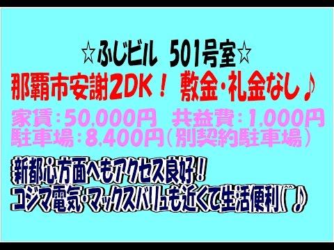 那覇市安謝 2DK 5万円 アパート