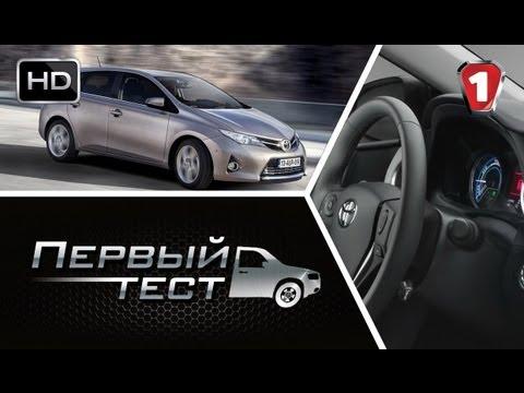 Тест Toyota Auris 2013