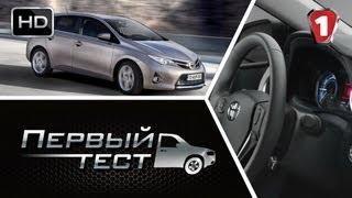 """Toyota Auris 2013. """"Первый тест"""" (HD)."""
