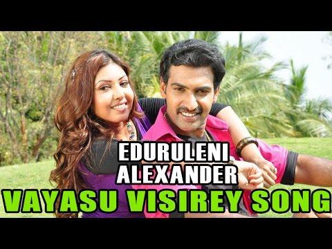 Eduruleni Alexander Telugu Movie : Vayasu Visirey Song