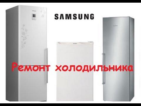 Холодильник самсунг с сухой заморозкой ремонт своими руками 59