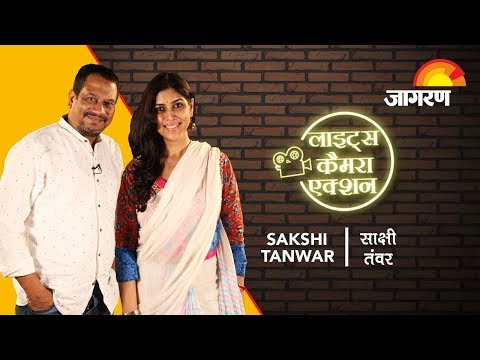 Sakshi Tanwar Exclusive Interview | Lights Camera Action thumbnail