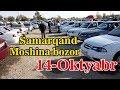 Самарканд мошина бозор 14 Октяабр 1 Кисм 14 Oktyabr Samarqand Moshina Bozor Narxlari mp3