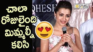 Trisha Cute Speech @Mohini Movie Press Meet