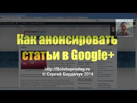 Раскрутка статьями  в Google plus